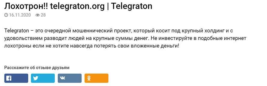 Telegraton, что это? очередной развод или можно доверять? Отзывы и обзор.