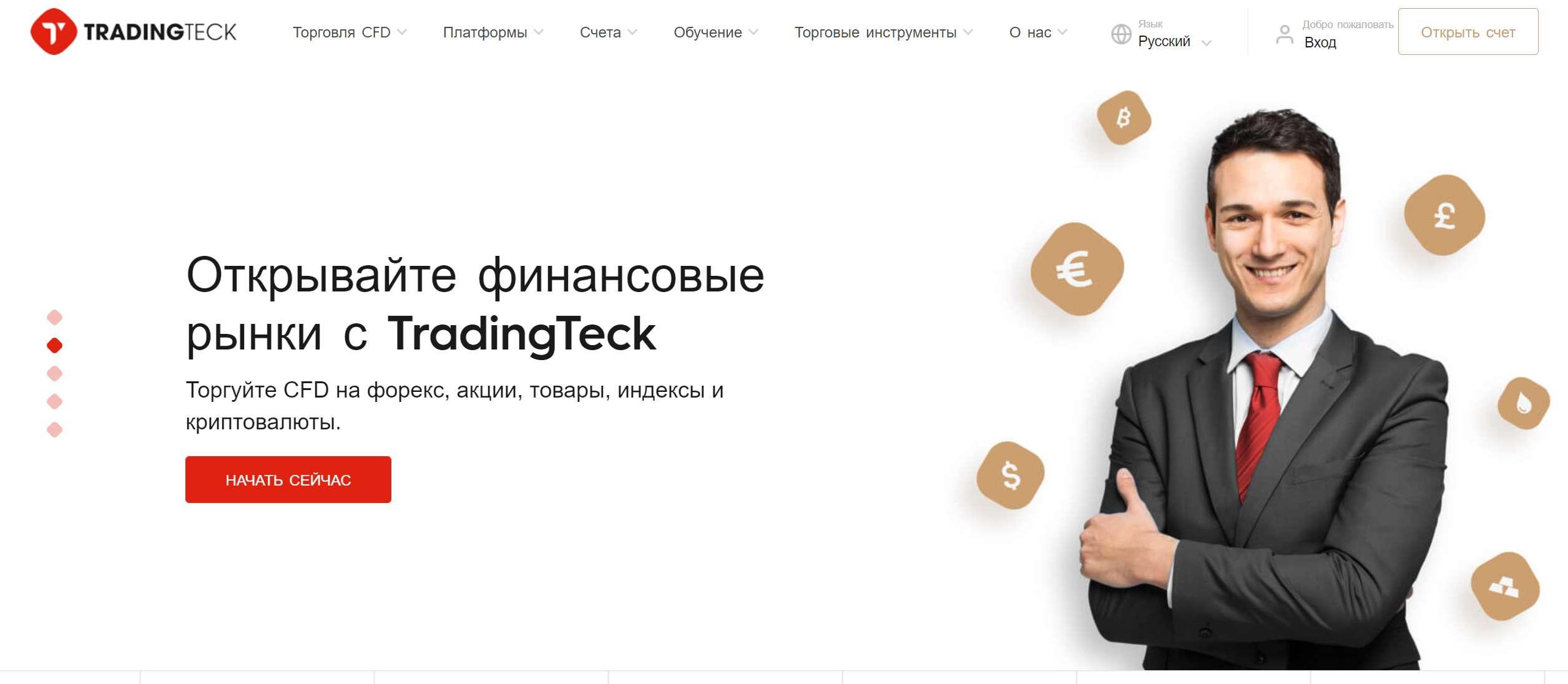 Псевдоброкер TradingTeck — обман и потеря средств. Отзывы и обзор лохотрона.