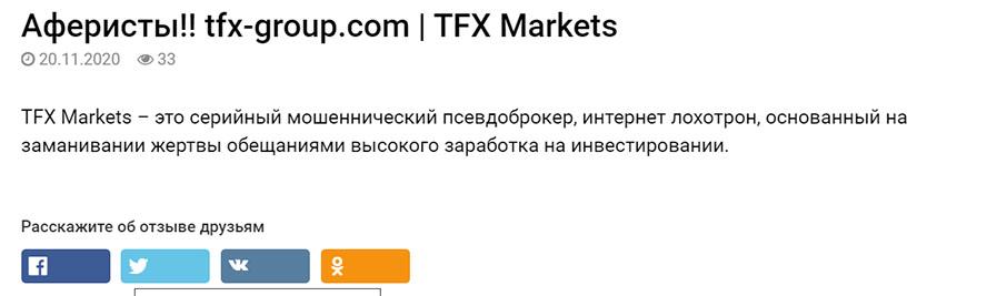 Обзор на брокерскую компанию TFX Group. Внимание – возможно это жулики!