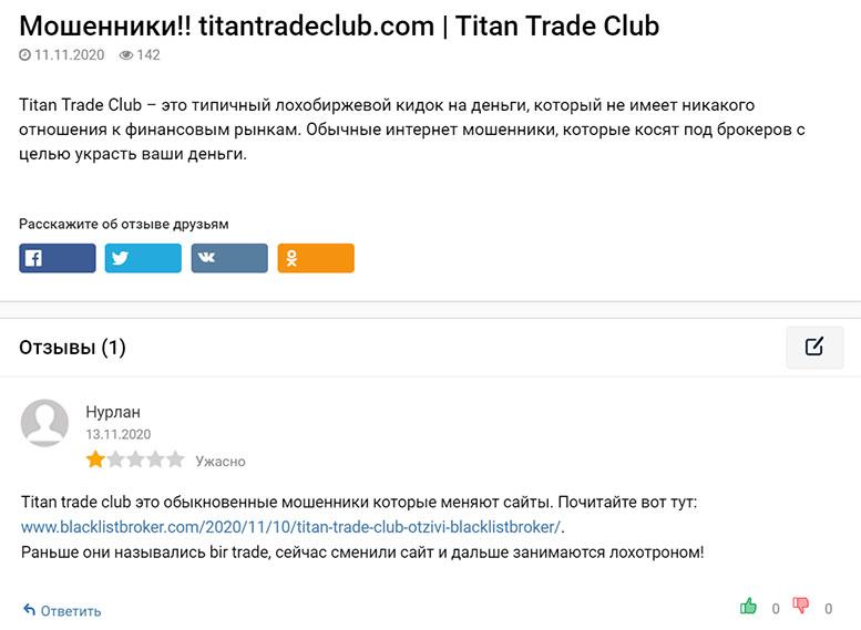 Мошеннический сайт titantradeclub.com – просто развод на денежные средства неопытных трейдеров.