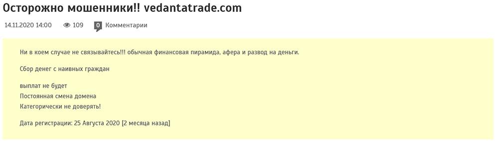 Обзор на брокерскую компанию VEDANTATRADE. Будьте осторожны, это жулики!