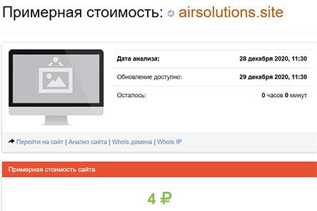 Обзор брокера AirSolutions. Стоит ли доверять или снова лохотроны?
