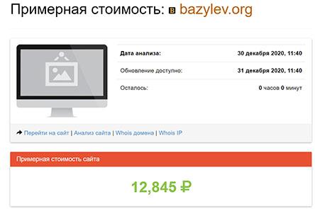 Партнёрская пирамида Вячеслава Базылева – обычный обман с бесполезным курсом?