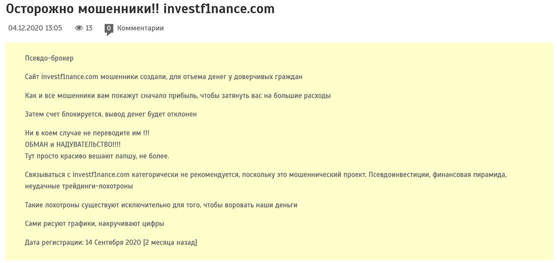 Брокер InvestF1nance. Лживые обманщики, практикующие банальный развод на деньги?