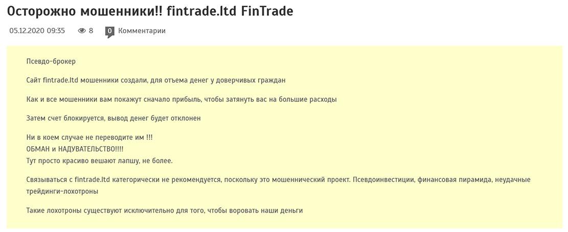Обзор лживого брокера FinTrade? Стоит ли доверить свои сбережения?