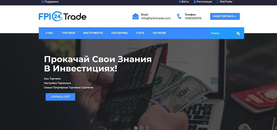Псевдоброкер FPI 24Trade. Молоденький проект-лохотрон. Отзывы и обзор.