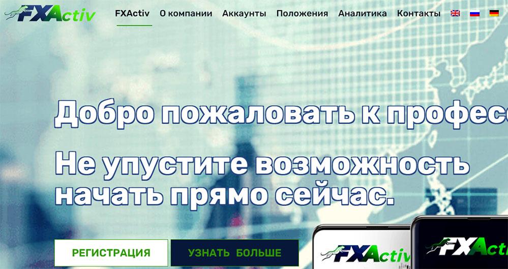 Fxactiv.io –новый лохотрон в сфере брокерских услуг? или адекватный проект?