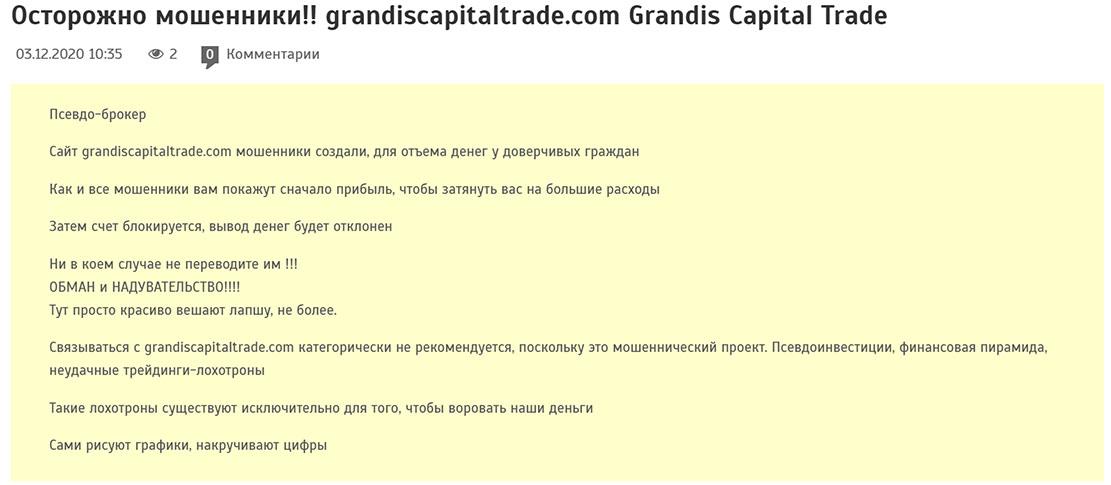 Новый брокер – Grandis Capital Trade. Можно ли с ним заработать? Отзывы и обзор.