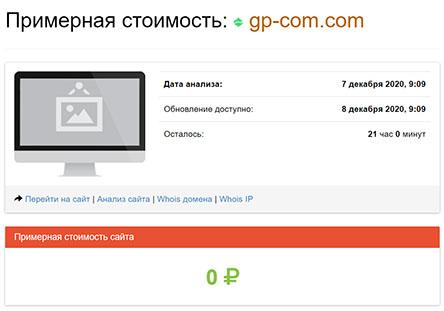 Gp-Com – аферист-нахал каких поискать? или честный проект? Отзывы и обзор.