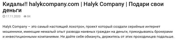 Брокерская контора Halyk Company. Отзывы и мнение - стоит ли доверять?
