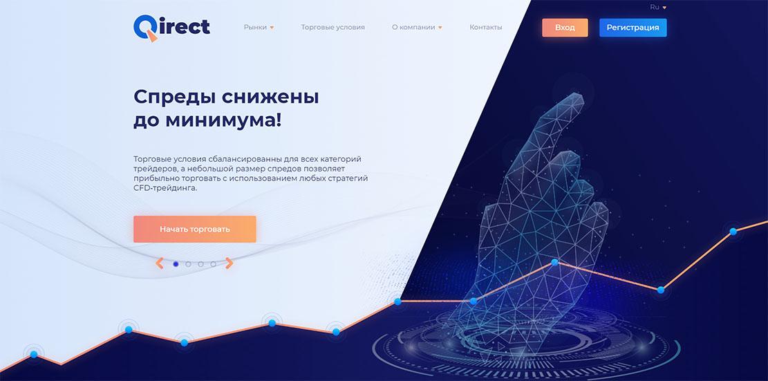Компания Qirect. Кто она – честный брокер или очередной мошеннический проект?