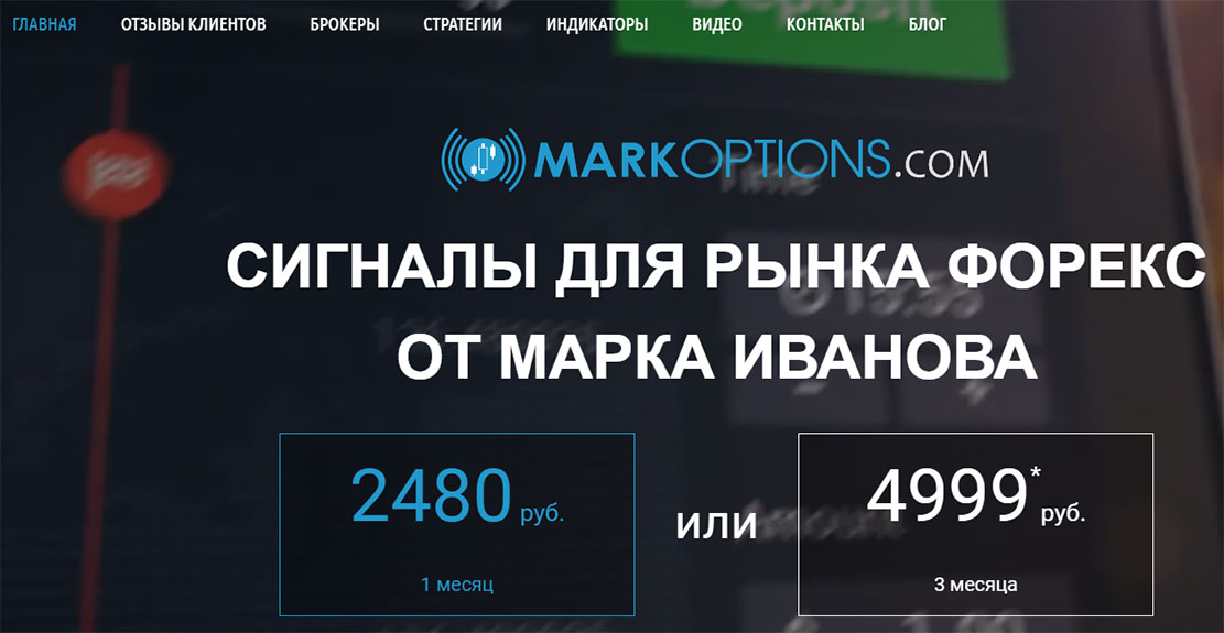 Компания Markoptions — откровенное мошенничество на финансовых биржах? Отзывы.
