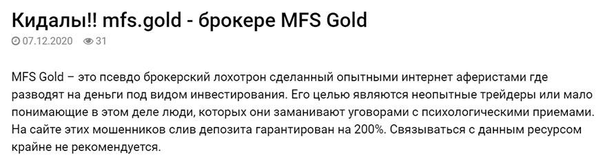 MFS Gold - очередные лохотронщики с лживой информацией на сайте? Отзыв и обзор.