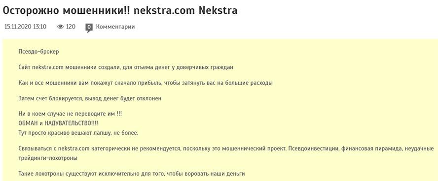 Липовый брокер Nekstra – очередной обман на рынке финансовых услуг?