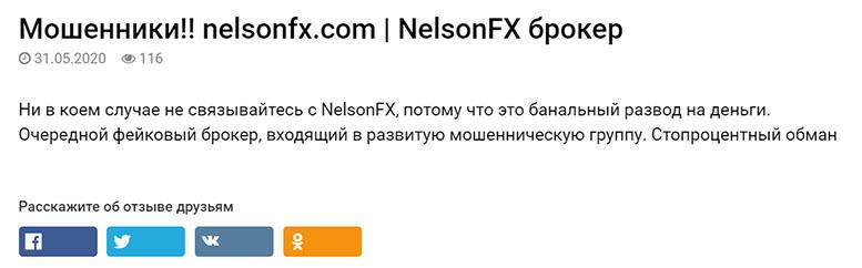 Брокер NelsonFX. Лохотрон или надёжный финансовый партнёр? Отзывы и обзор.