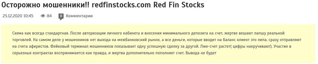 Red Fin Stocks аферисты, обман с выводом денег? Отзывы и обзор.