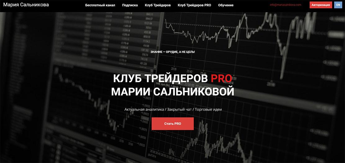 Клуб трейдеров Марии Сальниковой – развод или можно доверять?