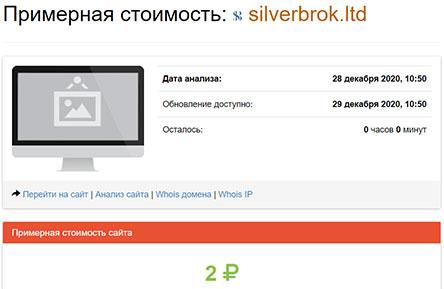 Silverbrok.ltd - новый брокер-лохотронщик? Отзывы и реальный обзор.