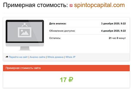 Брокер SpinTop Capital – это жулики, Bari Markets компания тех же создателей.