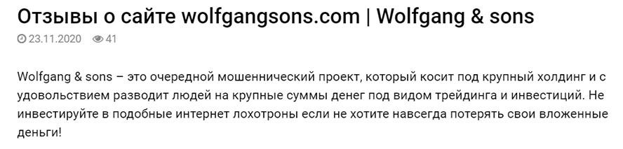 Обзор лживого брокера Wolfgang Sons.