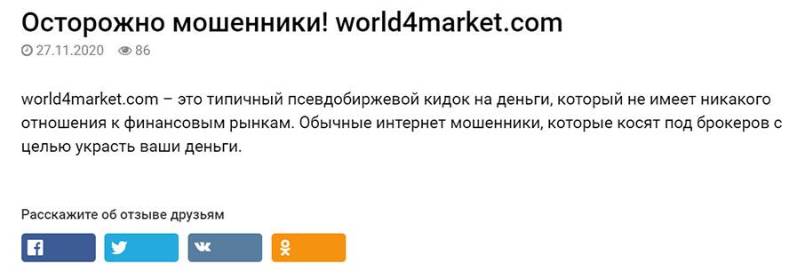 Это настоящий развод! Брокер ищет лохов? Осторожно World4Market! Отзывы и обзор.