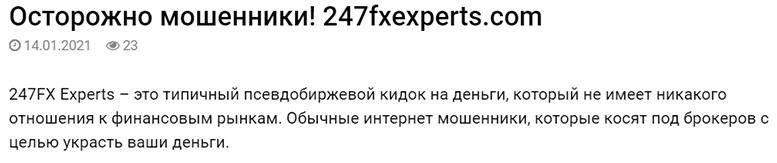 247FX Experts - очередной лохотрон или можно работать с данным проектом?