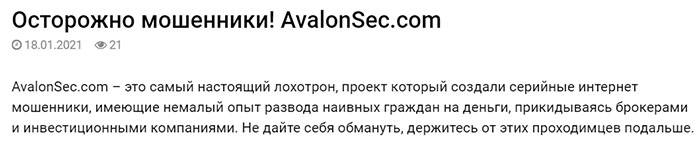 AvalonSec.com - это что за компания? лохотронщики и разводилы или можно доверять? Отзывы.