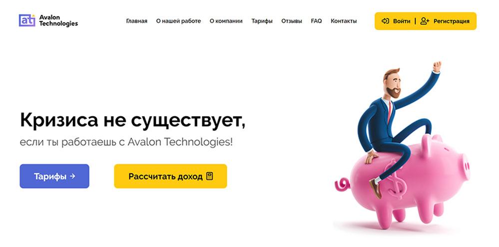 Avalon Technologies - Можно и заработать!? Отзывы и обзор.