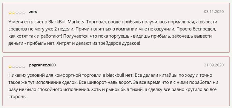 Black Bull Markets – зарубежный лохотрон? Или адекватная контора?