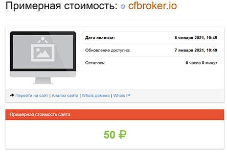 CFBroker — офшорная контора для обмана трейдеров? Обзор.