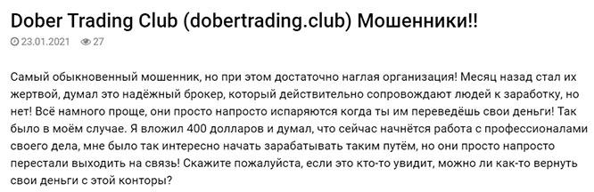 Dober Trading Club – мошенническая компания? А может и нет? Отзывы и обзор.