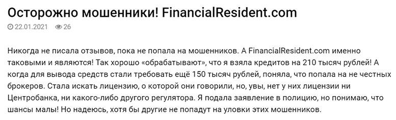 FinancialResident – мошенник и лохотрон? Стоил ли сотрудничать? Отзывы.
