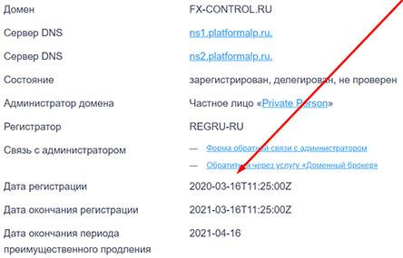 Fx-control.ru - очередная махинация и лохотрон или честный проект?
