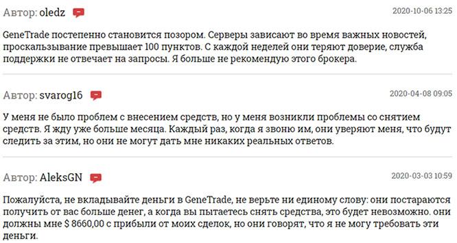 Genius Trading LTD. Новая платформа и можно ли доверить свои депозиты? Отзывы.