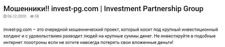 Компания Investment Partnership Group. Будьте осторожны, возможен развод!