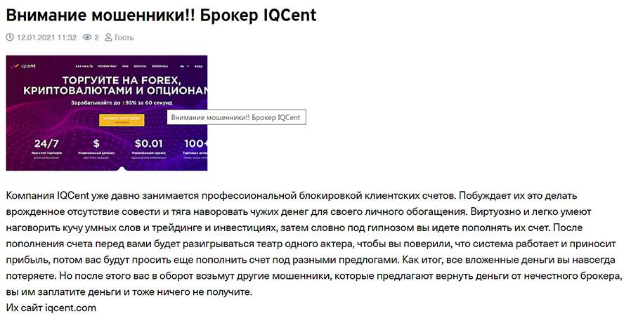 IQCent - опасный брокер или можно попробовать поработать? Отзывы и обзор лохотрона?