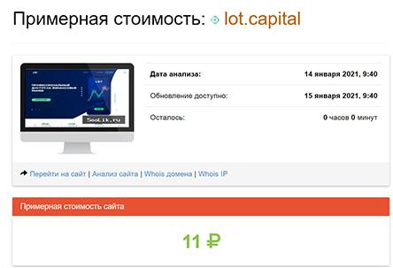 Обзор и отзывы на лживого брокера lot.capital. Стоит ли доверять?