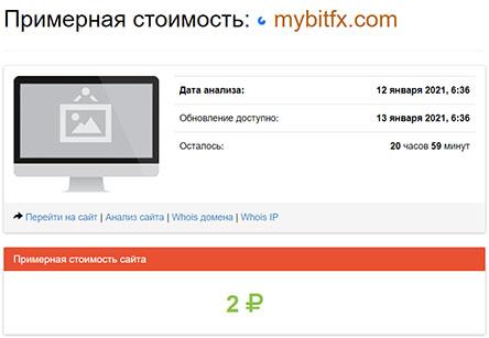 MyBitFX лохоброкер с большими амбициями? Или можно рассмотреть как партнера? Отзывы.