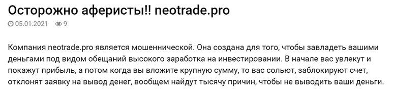 Фирма NeoTrade - мнение о том можно ли доверять, или есть опасность?
