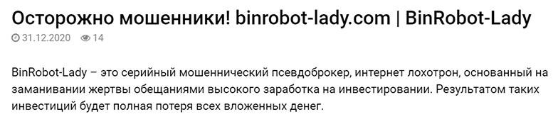 BinRobot-Lady - отзывы и вывод денег... А может просто робот помощник в сливе депозита?