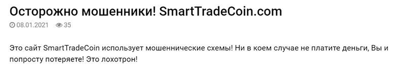 Обзор возможно лживого брокера SmartTrade. Доверяемся или сливаемся?