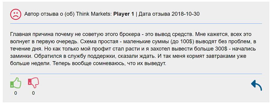 Чем опасен брокер Think Markets? Детальный обзор и мнение о проекте... Опасно.