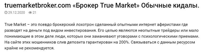 True Markets– жадный лохоброкер? или честный партнер? Отзывы и обзор.