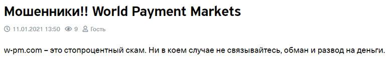 Обзор лживого брокера World Payment Markets. Отзывы на мутный проект.