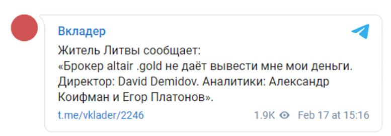 Обзор мошеннического брокера Altair Gold. Отзывы на мутный проект.