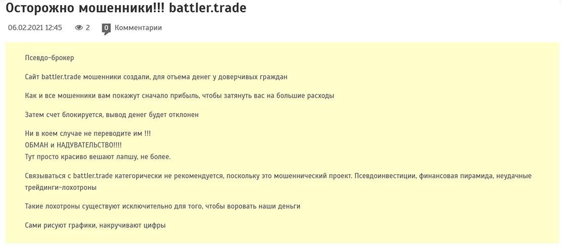Battler's trade - стоящий фонд или устоявшийся лохотрон? Отзывы и обзор.