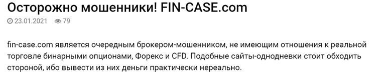 FIN-CASE - отзывы и обзор проекта которому не стоит доверять? Возможно лохотрон!