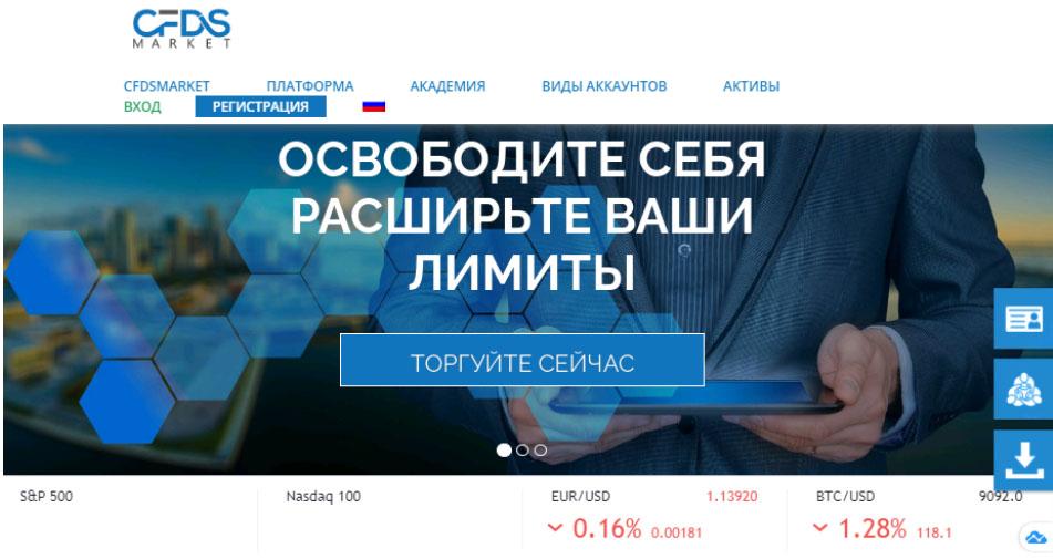 Обзор мошеннического брокера cfdsmarket.com? Или можно сотрудничать?