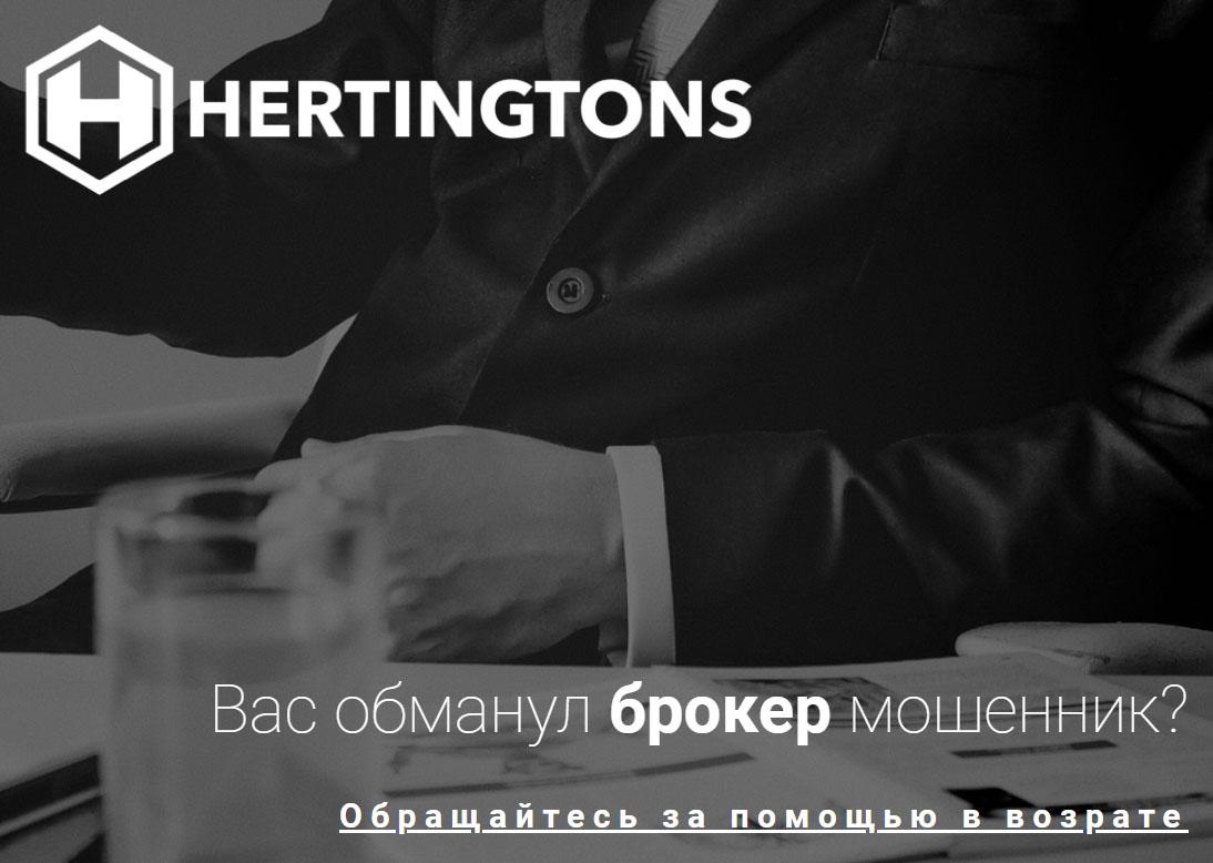 Обзор брокера Hertingtons. Очередной развод и лохотрон или адекватная компания?