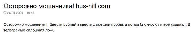 Обзор лживого брокера Hus Hill. Сливаем деньги по-немногу?